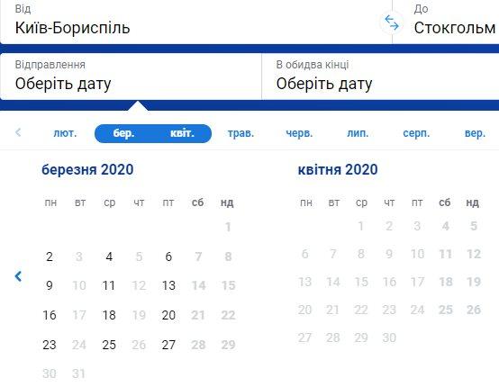 Ryanair прекратит летать из Киева в Стокгольм 02