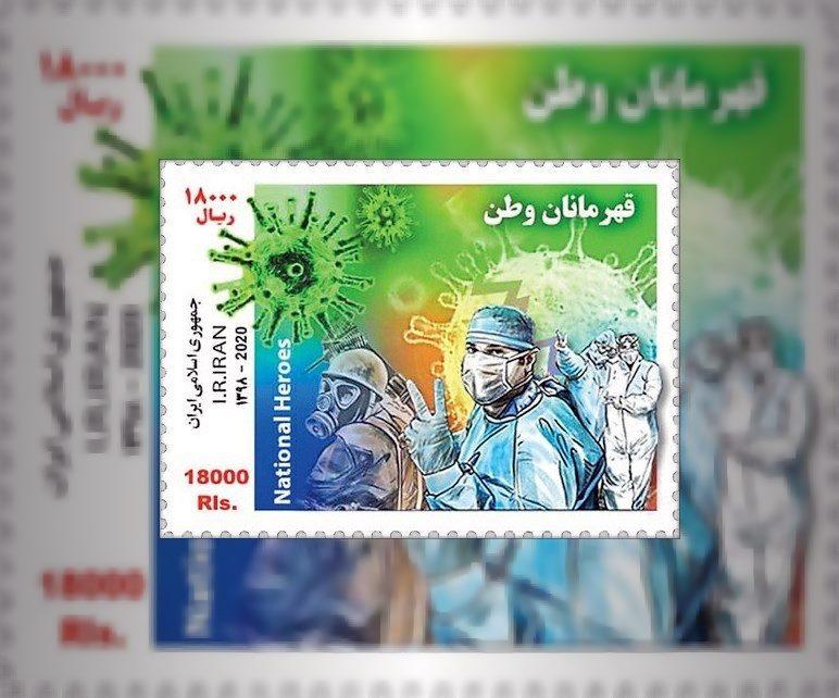 Выпущена первая в мире почтовая марка, посвященная медикам, борющимся с  коронавирусом — Центр транспортных стратегий
