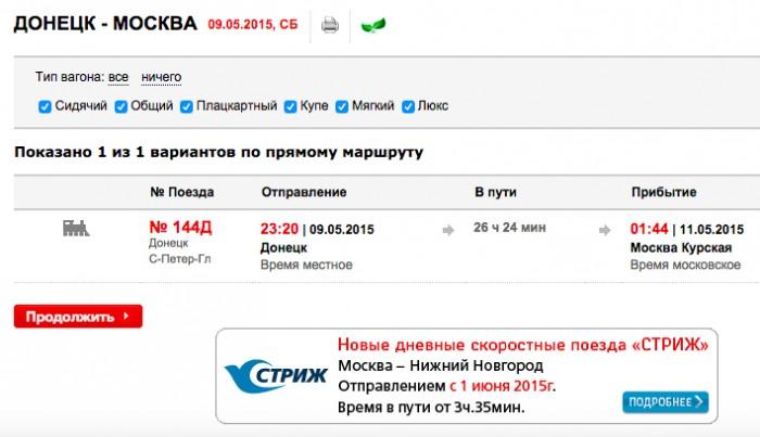 Из Донецка в Москву и Петербург через Харьков отправятся ...